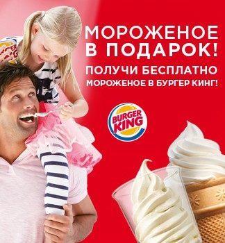 Получите бесплатно мороженое в БУРГЕР КИНГ!