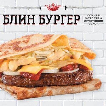 Новинка в «Теремке» — блин Бургер!