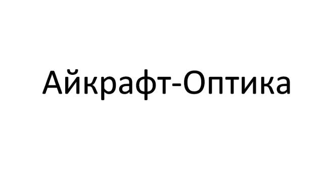 Айкрафт-Оптика