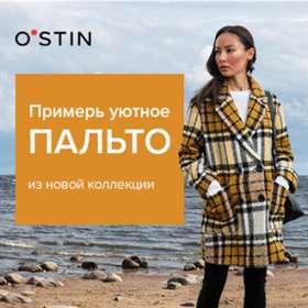 Новая коллекция O`STIN